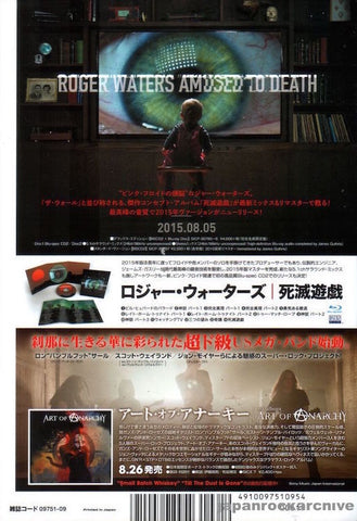 Roger Waters 2015/09 Amused To Death Japan album promo ad