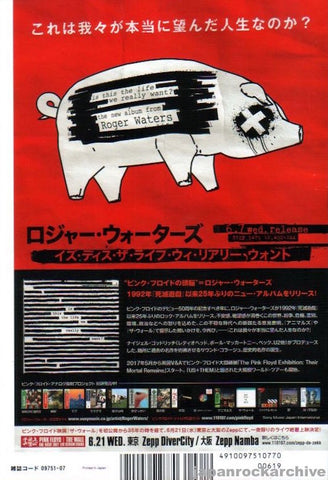 Roger Waters 2017/07 Radio Is This The Life We Really Want? Japan album promo ad