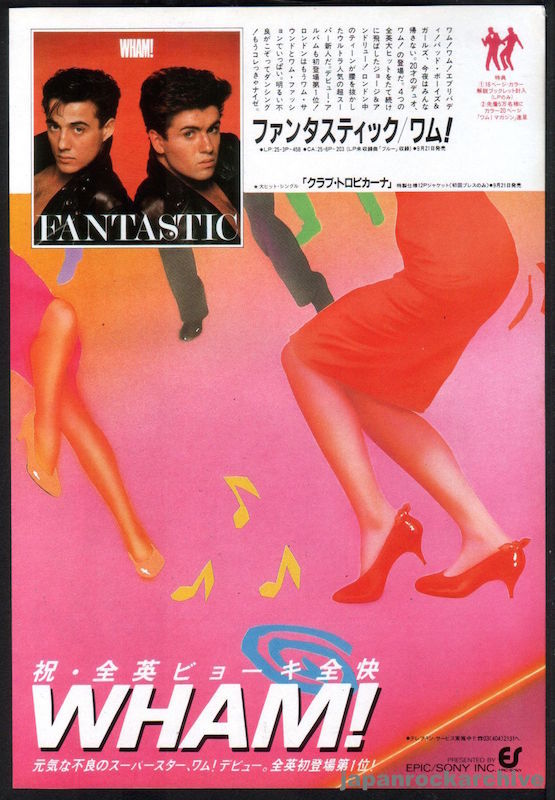 Wham! 1983/10 Fantastic Japan album promo ad