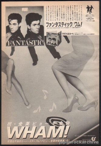 Wham! 1983/11 Fantastic Japan album promo ad