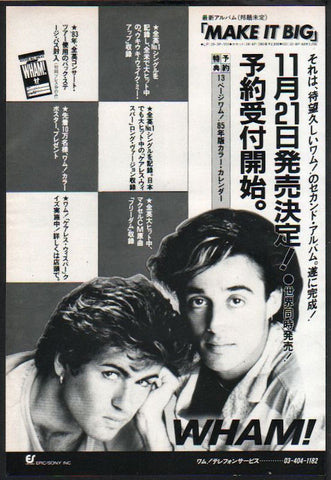 Wham! 1984/11 Make It Big Japan album promo ad
