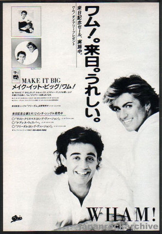 Wham! 1985/02 Make It Big Japan album promo ad