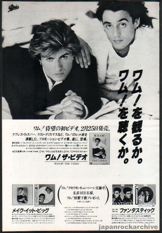 Wham! 1985/03 Wham! The Video Japan video promo ad