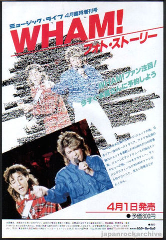Wham! 1985/04 Photo Story Japan book promo ad