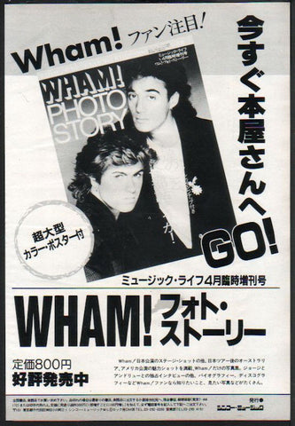 Wham! 1985/05 Photo Story Japan book promo ad