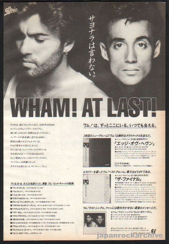 Wham! 1986/09 Music From The Edge Of Heaven Japan album promo ad