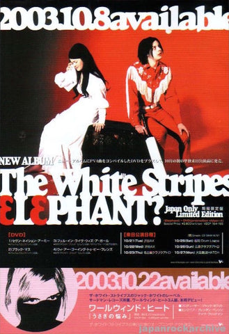 The White Stripes 2003/11 Elephant? Japan album promo ad