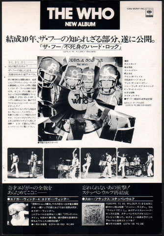 The Who 1974/21 Odds & Sods Japan album promo ad