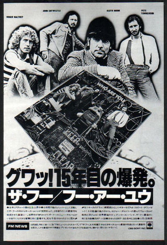 The Who 1978/11 Who Are You Japan album promo ad