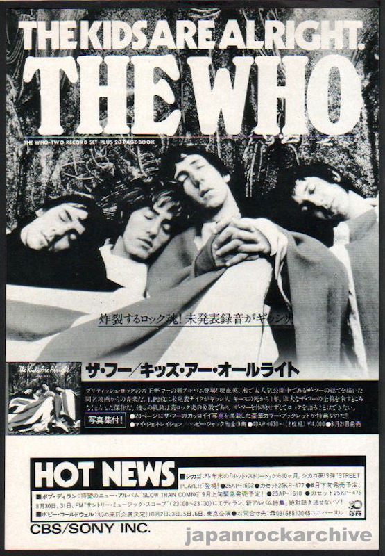 The Who 1979/09 The Kids Are Alright Japan album promo ad