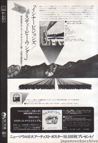 Stevie Wonder 1973/11 Innervisions Japan album promo ad