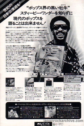 Stevie Wonder 1975/02 Fulfillingness' First Finale Japan album / tour promo ad