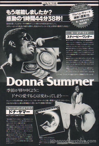 Stevie Wonder 1977/01 Songs In The Key Of Life Japan album promo ad