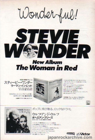 Stevie Wonder 1984/10 The Woman In Red Japan album promo ad
