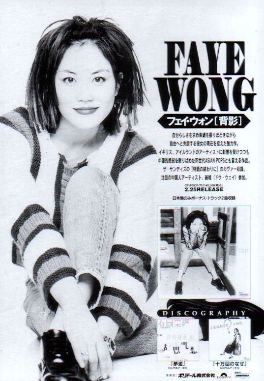 Faye Wong 1995/04 背影 (Silhouette) Japan album promo ad