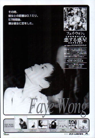 Faye Wong 1995/08 Chungking Express Japan album promo ad