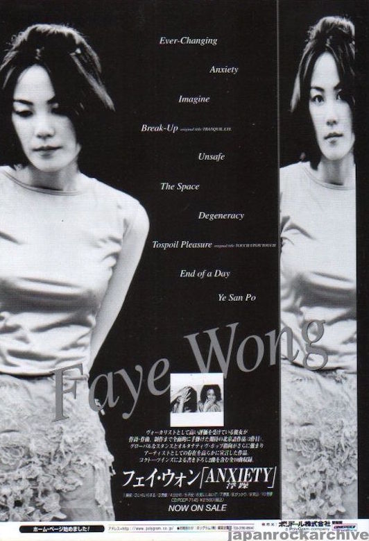 Faye Wong 1996/09 Anxiety Japan album promo ad