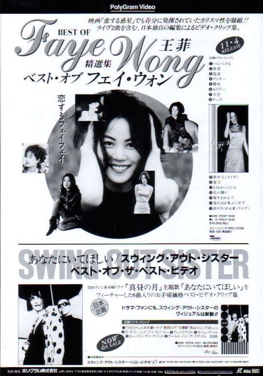 Faye Wong 1996/12 Best of Faye Wong Japan video promo ad