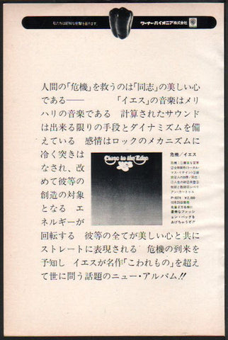 Yes 1972/11 Closer To The Edge Japan album promo ad