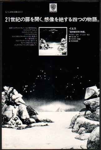 Yes 1974/02 Topographic Oceans Japan album promo ad