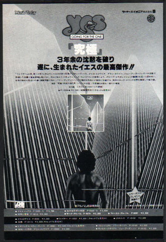 Yes 1977/01 Going For The One Japan album promo ad