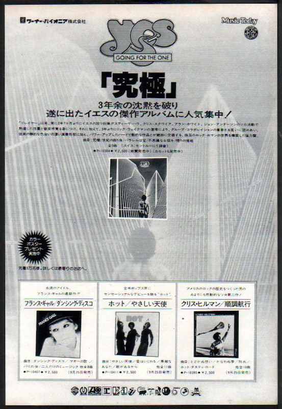 Yes 1977/10 Going For The One Japan album promo ad