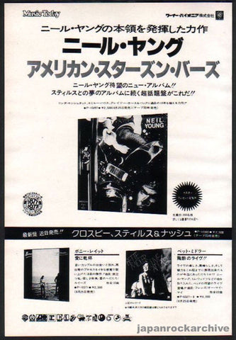 Neil Young 1977/07 American Stars and Bars Japan album promo ad
