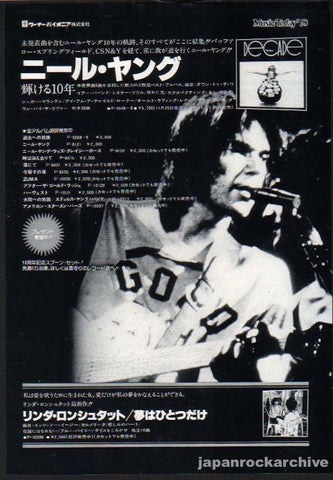 Neil Young 1977/12 Decade Japan album promo ad