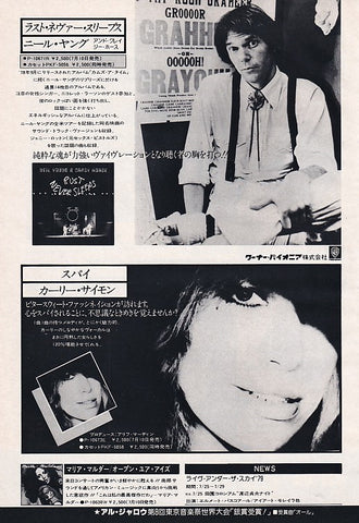 Neil Young 1979/08 Rust Never Sleeps Japan album promo ad