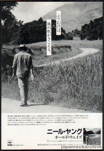 Neil Young 1985/10 Old Ways Japan album promo ad
