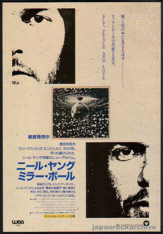 Neil Young 1995/09 Mirror Ball Japan album promo ad