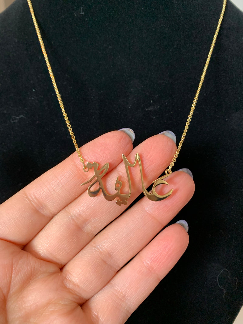 Arabic calligraphy necklace and bracelet  custom made