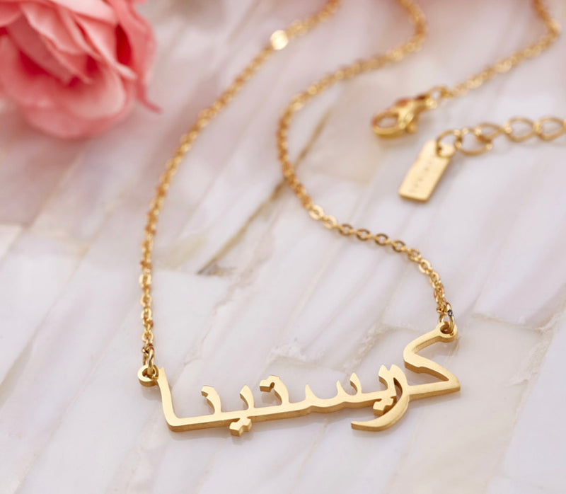 14 k gold name necklace in English or Arabic