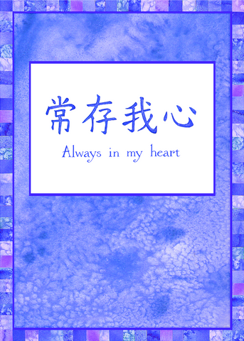 Always In My Heart Sympathy Card