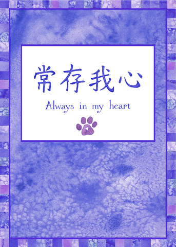 Always In My Heart Pet Loss Sympathy Card
