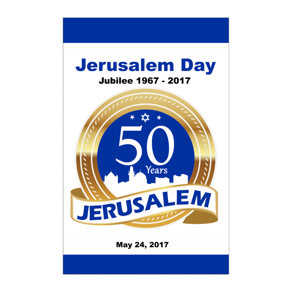 Jerusalem Day 11x17 Poster - Nvr2Lte2Shop.com