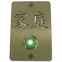 Stainless Steel Chinese 'Family' 家庭 Jiātíng Doorbell