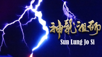 Sun Lung Jo Si 神龍祖師 Introduction