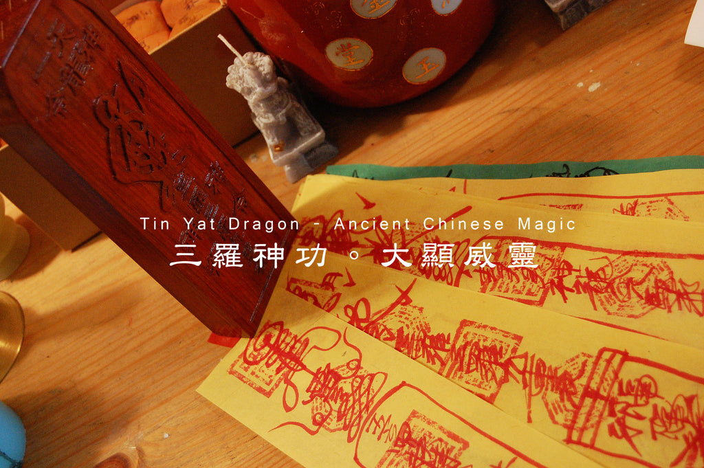 magical stamps of Taoist magic