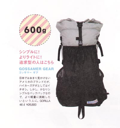 Japanese Magazine backpack