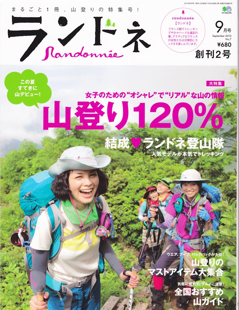 Japanese hiking Magazine