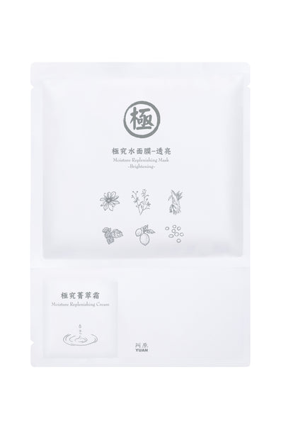 Moisture Replenishing Mask-Brightening  極究水面膜-透亮 (Trial/Individual)