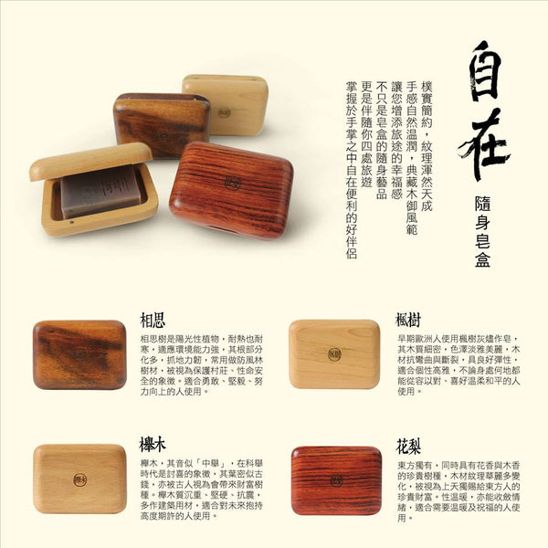 Wooden Travel Soap Case (Beechwood) 自在隨身皂盒-櫸木