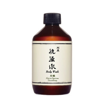 Travel : Alpinia Speciosa Body Wash  月桃洗澡水- Nourishing 50ml