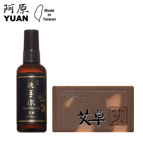 Mugwort Protection Set 艾草防疫組