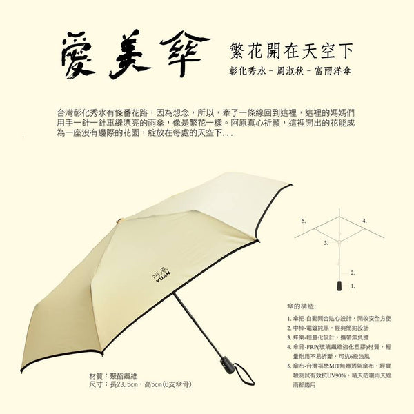 UV Umbrella 愛美傘