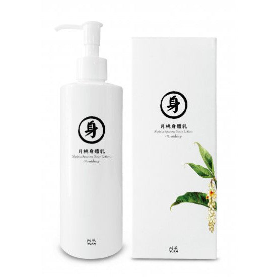 Alpinia Speciosa Body Lotion 月桃身體乳-青春 Nourishing. Clearance