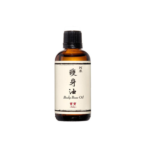 Body Base Oil for Baby 護身油-寶寶