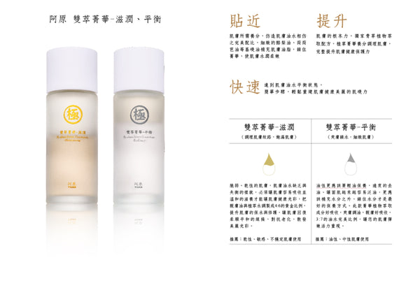 Bi-phase Serum Concentrate-Moisturizing + Resiliency 雙萃菁華-滋潤 + 平衡