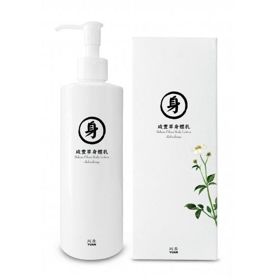 Bidens Pilosa Body Lotion 咸豐草身體乳